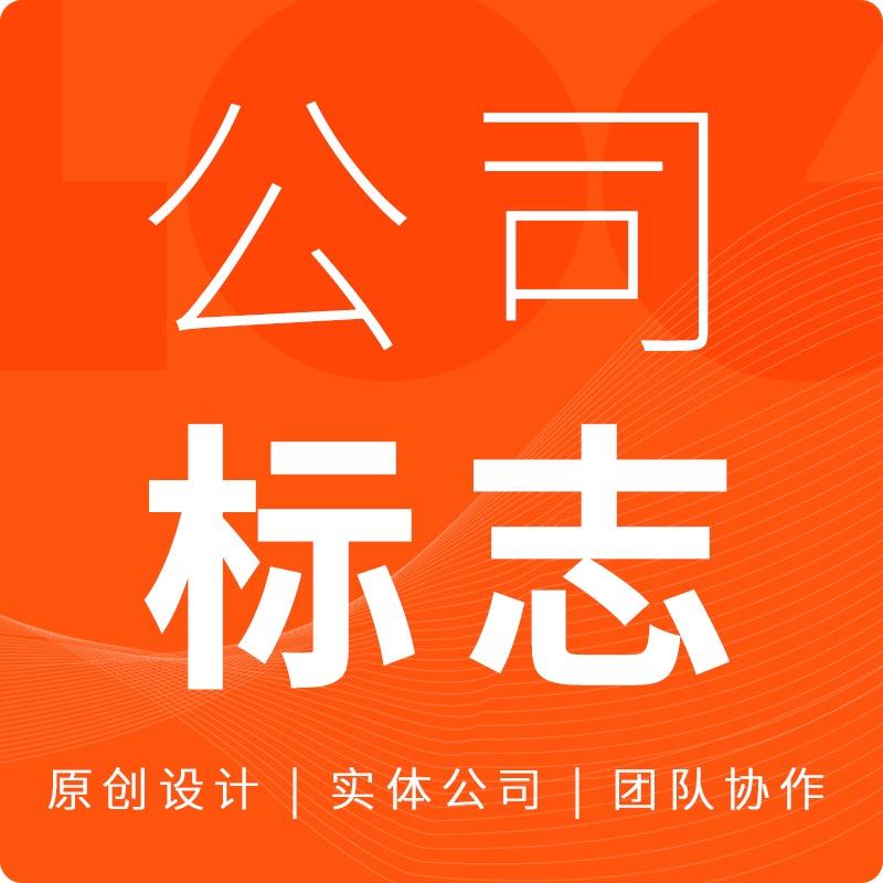 企业品牌公司餐饮标志品牌logo设计餐饮VI设计原创设计服务