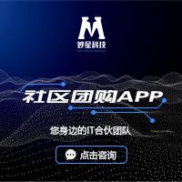 社区团购商城APP开发|团购分销app制作|分销返佣平台设计