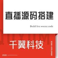 直播社交软件源码直播开源源码直播系统开源源码app直播源码