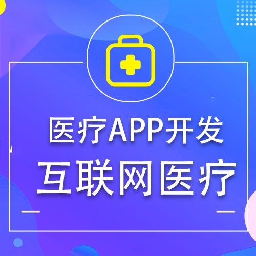 医疗App定制开发|门诊挂号|科室公众号|预约提醒