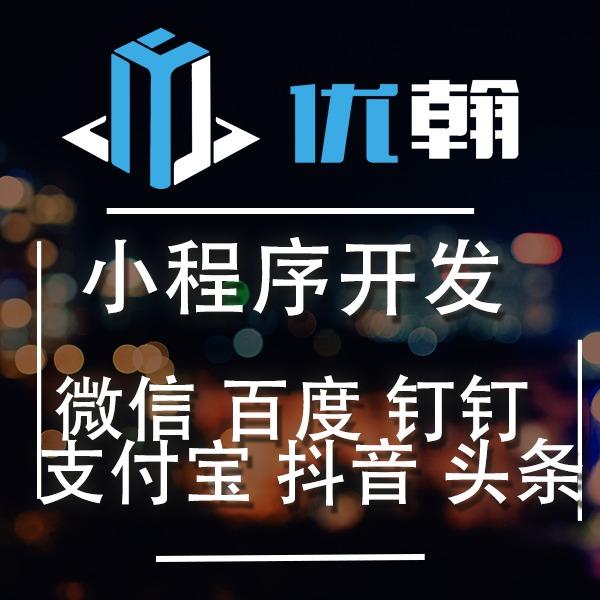 上海小程序| 微信 小程序|小程序 开发 |小程序定制|小程序商城