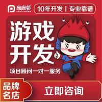 微信H5游戏开发 娱乐小 游戏 抽奖红包活动定制 开发