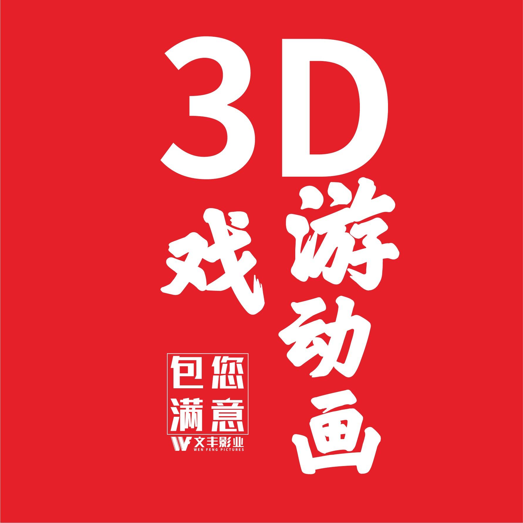 【3d动画制作】三维模型制作/三维特效元素制作
