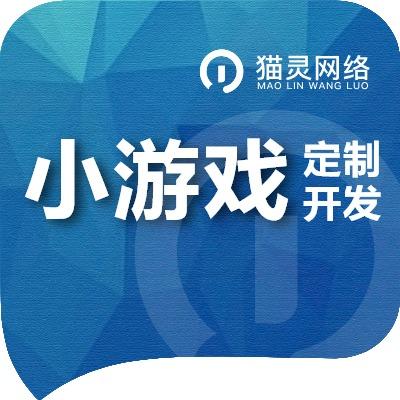 微信开发/小程序/公众号/小游戏/微信商城微互动【猫灵网络】