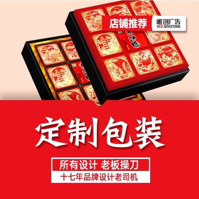 唯创广告 I 高端个性定制包装产品定制包装蜂蜜茶叶化妆品护肤