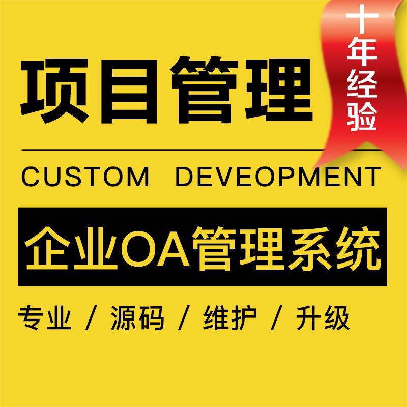 项目管理软件开发 企业OA管理系统 管理系统