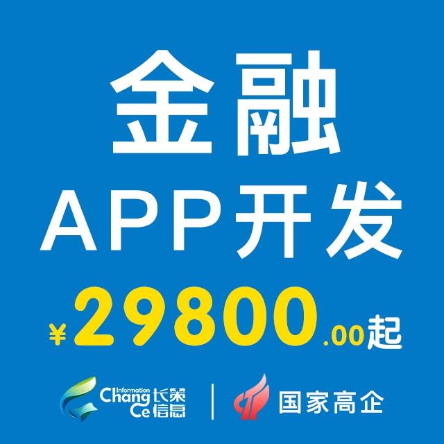 金融支付系统开发POS移动支付APP小程序开发