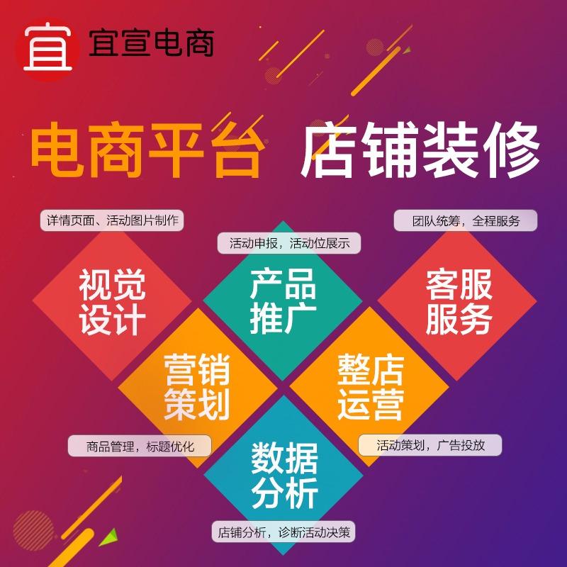 【宜宣】淘宝天猫店铺海报设计拼多多京东详情页专题页设计美工