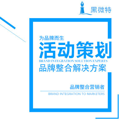 活动策划执行-网络营销活动方案策划-展会开业活动营销策划