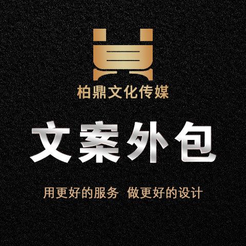 淘宝天猫京东拼多多店铺首页活动页详情页整店营销创意文案