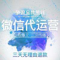 微信微博公众号代运营网红大V直播营销活动文案推广小红书达人