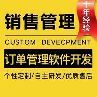 销售管理管理软件开发 订单管理软件开发