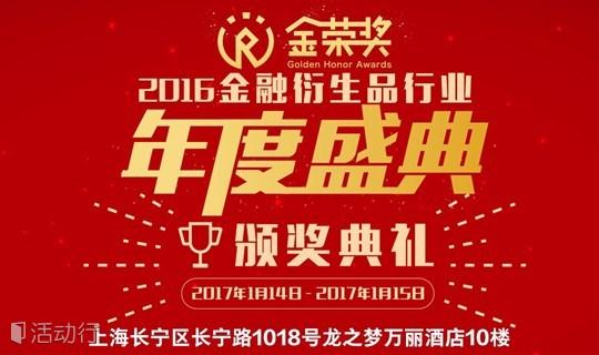 2016金融衍生品博览会暨首届金荣奖颁奖典礼