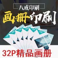 32P精品专版画册印刷