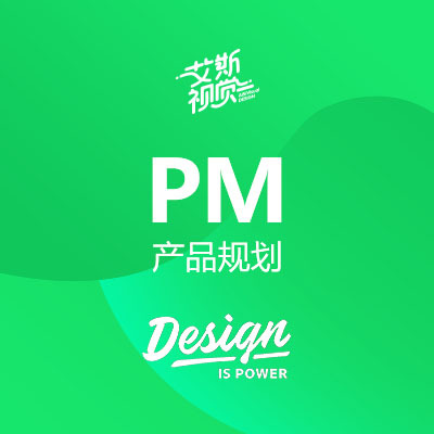 pm 产品 经理思维导图原型 产品规划 模糊需求沟通ui设计