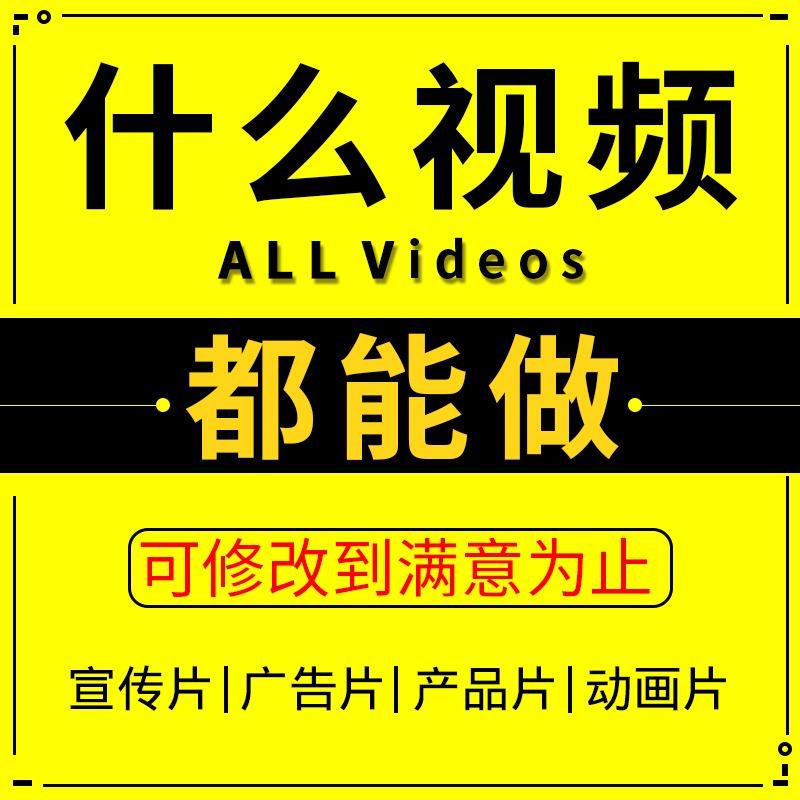 视频制作拍摄服务剪辑编辑字幕主图后期年会企业广告宣传片头配音