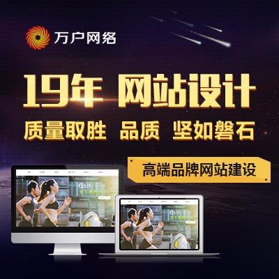 网站定制|广州网站定制|上海网站定制|深圳北京杭州网站定制