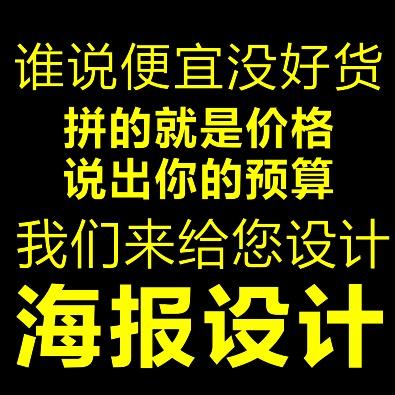 【改变广告】活动海报设计宣传单彩页插画单页平面图片贺卡展架门