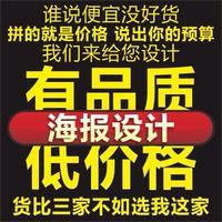 【改变广告】活动海报设计宣传单彩页单页平面图片贺卡展架