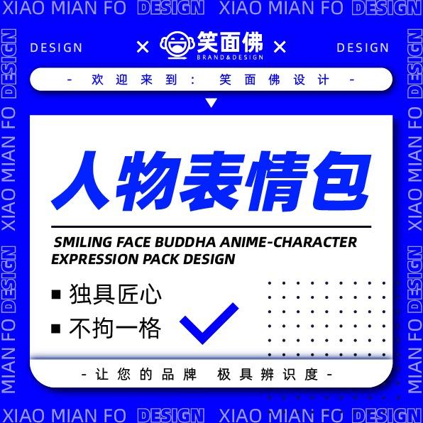 【微信表情包】QQ/微信表情/个人表情包设计16个表情静态