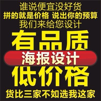 【改变广告】海报设计展架易拉宝设计DM单页名片广告宣传单设计