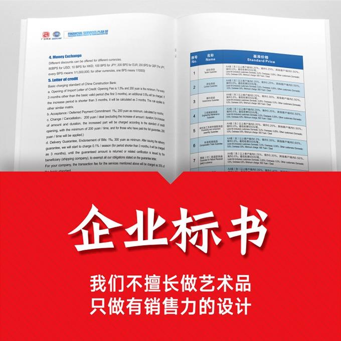 企业标书设计样本招标书企业年鉴策划书建议书