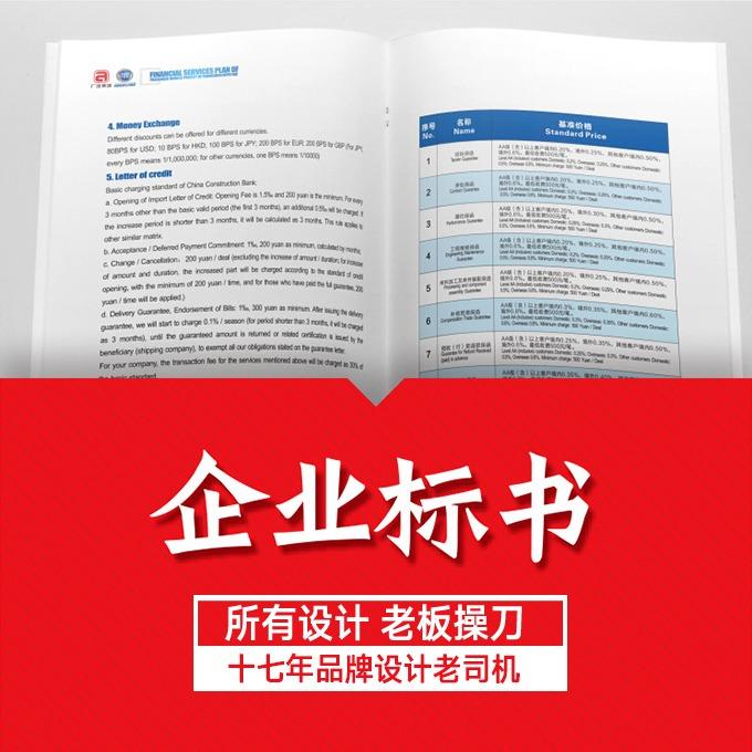 唯创广告 I 企业标书设计样本招标书企业年鉴策划书建议书