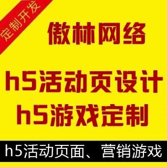 【H5游戏开发】H5营销游戏开发、答题活动、H5活动页面开发