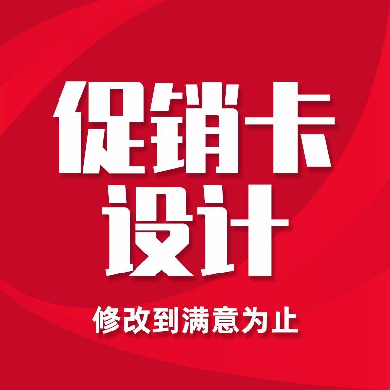 促销 卡 设计  促销物料设计 广告 设计 平面 设计 品牌形象 设计