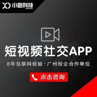 短视频社交平台APP开发-美颜美拍交友/小视频录制/交友互动