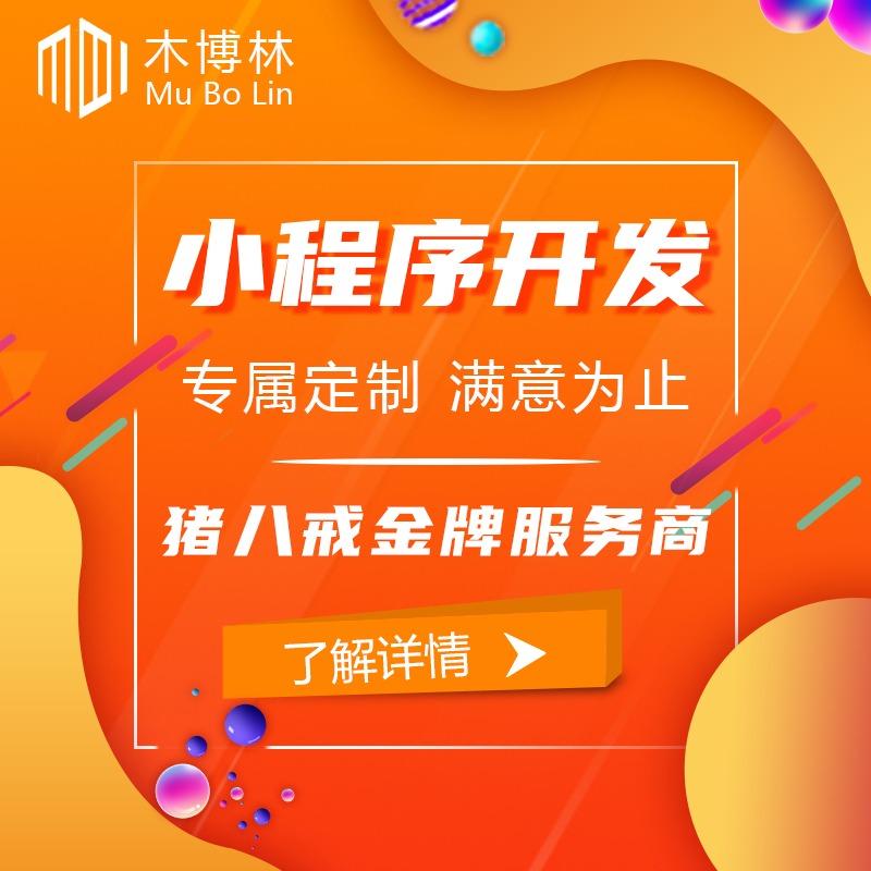 微信小程序定制开发app马拉松比赛报名在线报名缴费在线签到
