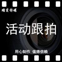 会议视频活动视频活动跟拍MV制作VR制作摄像摄影服务