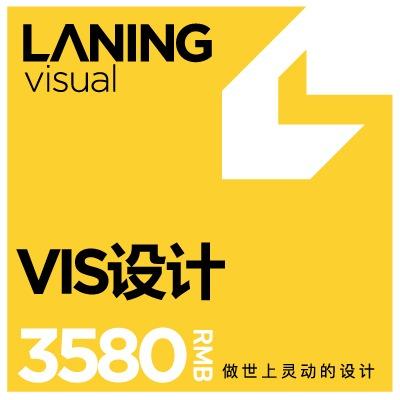 【休闲娱乐】兰灵VI设计套餐三VI物料制作VI系统 导视系统