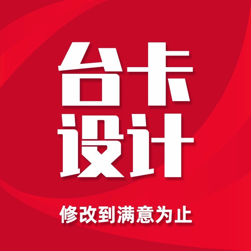 台卡 设计 公司年会广告 设计 平面 设计 零售百货电商房产民营台历 设计