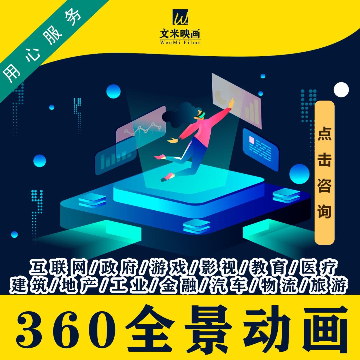 【360全景动画】地产游戏工业金融汽车旅游科幻政府影视教育