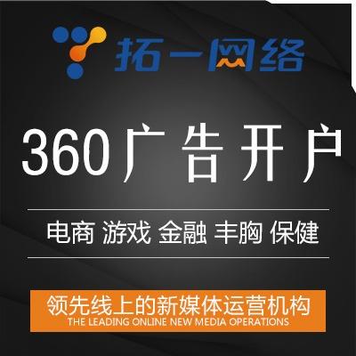【360竞价】360搜索投放优化360竞价开户专业实力
