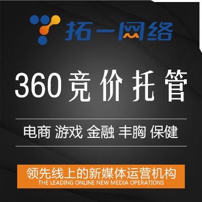 百度360搜狗SEM竞价托管 360账户后台托管360代运营