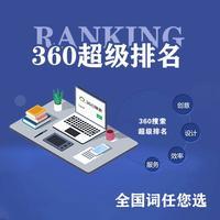 360诚信商家超级排名,任意全国词首页展示,无需等待直接上线