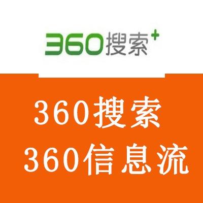 360搜索广告 360竞价广告 360竞价 360信息流