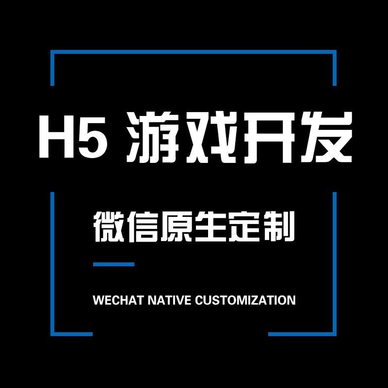 H5游戏开发微信原生类小游戏H5开发应用小游戏H5小游戏开发