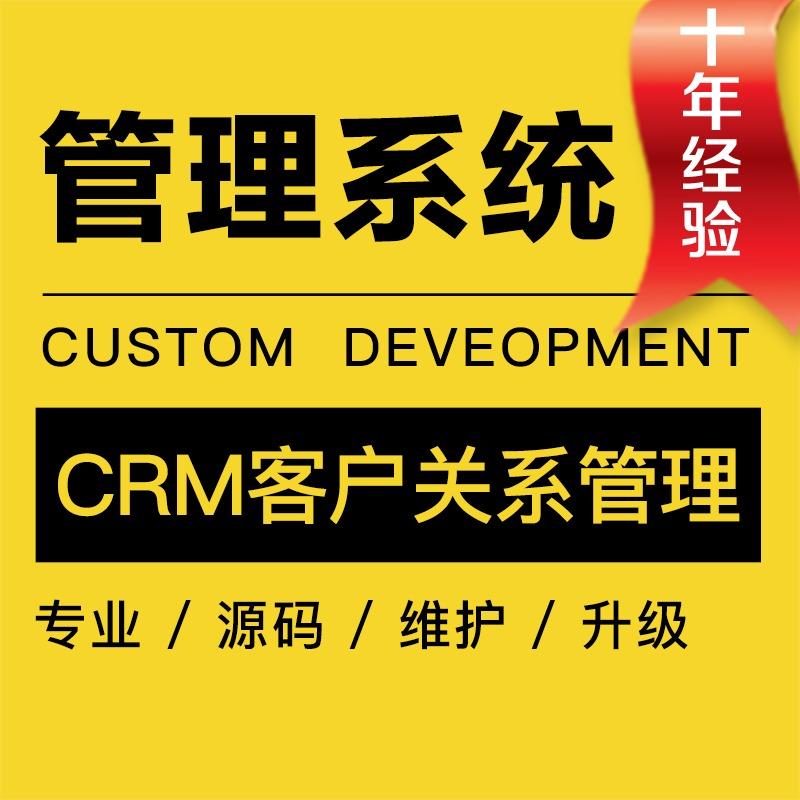 CRM客户关系 管理 系统订单 管理 系统定制 开发