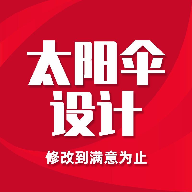 太阳伞 设计 企业形象 设计 广告 设计 平面 设计  促销物料设计 品牌 设计