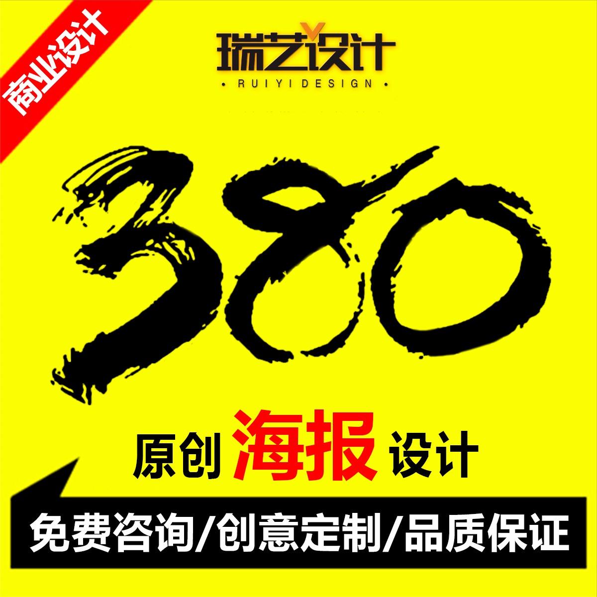 海报设计公司企业宣传册设计折页菜单易拉宝banner设计