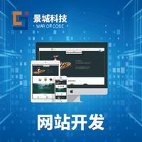 门户网站开发|电商平台|响应式网站定制|企业官网设计