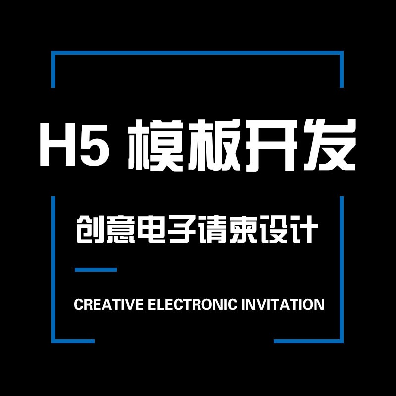 H5模板开发创意电子请柬设计H5模板微信电子请柬设计模板开发