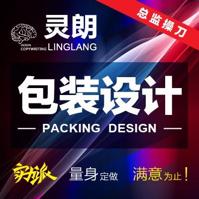 灵朗包装设计瓶贴标签腰封食品包装袋包装盒礼盒平面高端包装设计