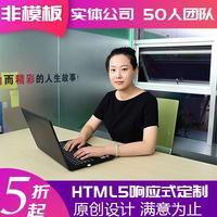 响应式公司企业网站制作网站设计网站定制网页设计网站开发官网