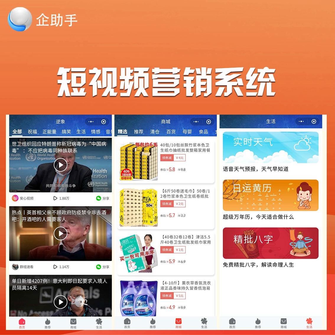 微信仿抖音微视快手短视频营销引流裂变淘宝客小程序系统