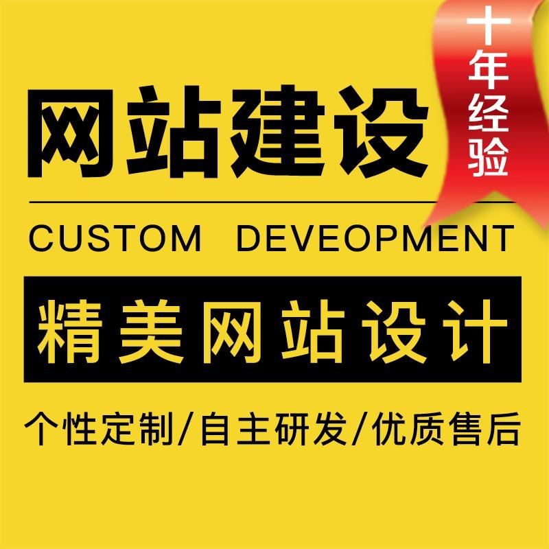 精美 网站 建设 网站 制作 开发