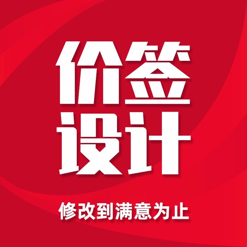 价签 设计 广告 设计 平面 设计 企业形象 设计 品牌商品价签 设计